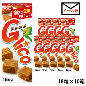 アーモンドグリコ キャラメル 18粒×10箱【メール便送料込】