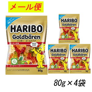 ハリボー ゴールドベア 80g × 4個セット【メール便送料無料】【1000円ポッキリ】