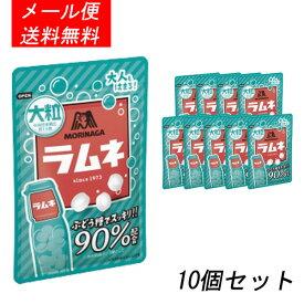 森永 大粒ラムネ 41g×10個【メール便送料無料】
