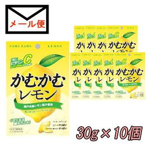 三菱食品 かむかむレモン 10個セット【追跡可能メール便送料込】