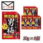 ノーベルメガ男梅粒30g×6袋【メール便送料込】