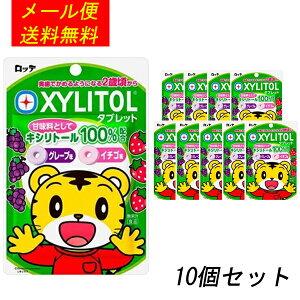 ロッテ しまじろう キシリトールタブレット 30g×10袋【メール便送料無料】