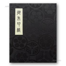 御朱印帳 カバー付 送料無料 和綴じ 60ページ 雁皮紙使用 ブック式 花紋 黒(※メール便のみ 送料無料)
