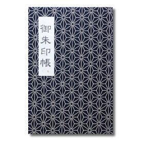 御朱印帳 カバー付 送料無料 大判 蛇腹 46ページ 麻の葉 藍墨色 送料込み (※メール便のみ 送料無料)  朱印帳 カバー おしゃれ かわいい かっこいい お寺 神社 シンプル