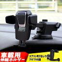 ワンタッチホールド式 車載ホルダー ゲル吸盤 伸縮アーム 360度回転可能 折り畳み スマートフォン/ iphone/携帯 CSTD21V2