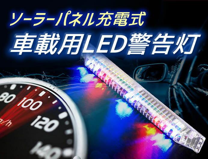 車用LED警告灯 事故防止 ソーラー センサー付 配線不要 簡単設置 CARSS01