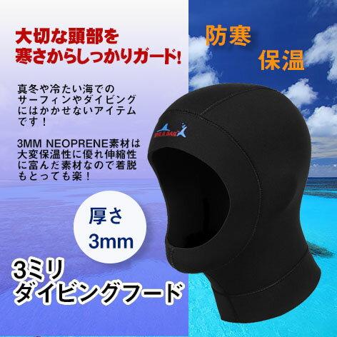 保温防寒 3mmダイビングフード 男女兼用 耐久性 ネオプレン素材サーフフード シュノーケリングにも ブラック Mサイズ DF001