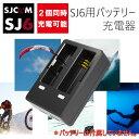 SJCAM正規品 SJ6用 急速デュアル充電器 2個同時充電可 SJCAM SJ6 LEGENDバッテリ専用充電器 SJ6ADP2P