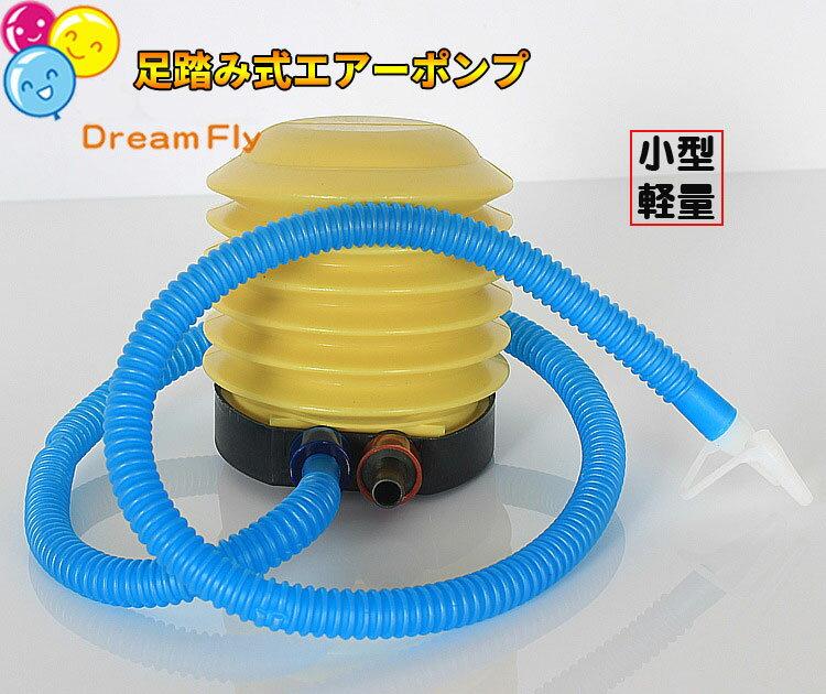 足踏み式エアーポンプ 空気入れ エアーポンプ 空気注入・排出 水遊び エアーベッド ビニールプール 浮き輪にお勧め 持ち運びエアーポンプ AIRP40