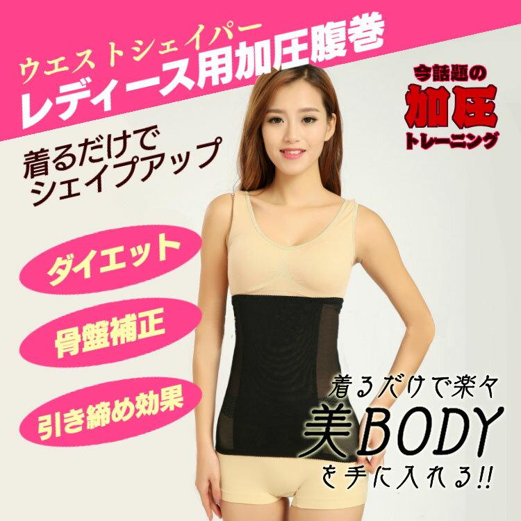 女性用加圧腹巻 ウエストシェイパー レディース 加圧インナー ウエスト お腹 引き締め ダイエット 加圧トレーニング 矯正インナー 体幹矯正 SZG050D
