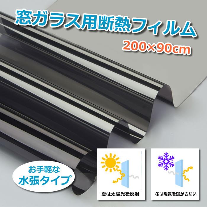 【全品ポイント5倍】窓ガラス用反射断熱フィルム 200×90cm 太陽光を反射 紫外線カット AOMO209