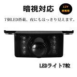 防水仕様高鮮明度バックカメラ7個赤外線LED搭載ワイド視野角度汎用タイプ軽トラ自動車後方ナンバープレートに装着可能DV12V夜間対応BK002