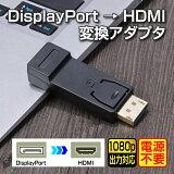 DisplayPort→HDMI変換アダプタPCの画面をHDMI対応テレビ/モニターへ出力1080P対応軽量設定、電源不要ディスプレイポートオス→HDMIメス変換コネクタDP2HD622