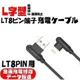 [GOLF]L字型LT8ピン端子急速充電ケーブルiPhoneiPadなど用急速充電2.4A対応長さ約1mデータ転送対応高耐久性丈夫断線の心配無しGOLF45LT