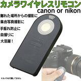 一眼レフカメラ用ワイヤレスリモコン自撮り、記念撮影にSLRカメラ用リモコンシャッター互換品リモートコントローラーcanonまたnikon選択可KDBRS15