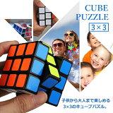 キューブパズル3×36面コンパクトスピードキューブ世界基準配色回転スムーズ知育おもちゃ立体パズル暇つぶし気分転換パズルキューブ魔方MOF30BK