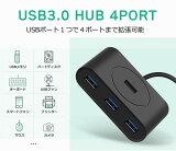 USB3.0HUB4ポート高速転送ハブセルフ/バスパワーUSB給電ケーブル付PS4MaciMac等に過電流保護ドライバーは不要コンパクトUSBハブU3HUB4688