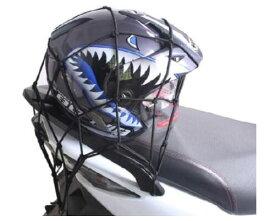 フック付き荷物固定バイクネット 展開最大50cm*50cm ツーリングネット 自転車用ネット AMI3030C