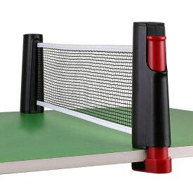 ポータブル卓球用ネット 最大幅1.9m 伸縮式 ご家庭のテーブルが卓球台に 取付簡単 クランプ式支柱 収納便利 軽量 簡易型ピンポンネット アウトドアでも 携帯式卓球ネット PPN190C