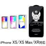 新型iPhoneXSXRXSMax対応ガラスフィルム4Dラウンドエッジ前面保護WKFILM4D