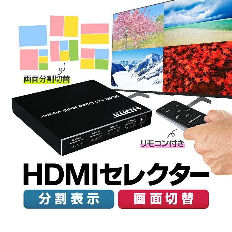4画面分割器 HDMI切替 フルHD対応 同時出力 音声切り替え 全画面モード 瞬時切り替え リモコン付き 防犯監視DVR 売り場 展示 HDMI4SPNE