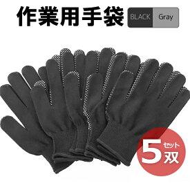 5組セット 通気性抜群ムレにくい軍手 速乾 メッシュ 作業用 手袋 滑り止めゴム 加工 フリーサイズ 男女兼用 HIKSGV05