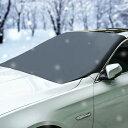 フロントガラスカバー 車用カバー サンシェード 取付簡単 磁石付 約210cm×約125cm 難燃素材 雪/霜/雨/埃/黄砂/花粉/…