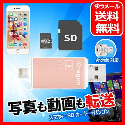 iPhoneX iPhone8対応 【送料無料】 カードリーダー iOS・Androidも対応 デジカメの写真をiPhone SDカードに転送 共有 IDR02