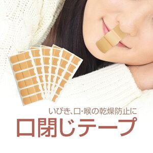 口閉じテープ お徳用36枚セット 男女兼用 2層構造 簡単装着テープタイプ 鼻呼吸を助ける 不織布パッド 唇にやさしい 貼るだけ いびき対策グッズ ZHTI36