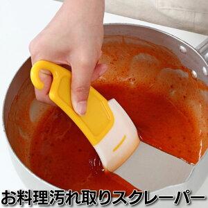 お料理汚れ取りスクレーパー 樹脂ヘラ フライパン 鍋 皿 皿洗い 油汚れの除去に 油汚れが付かない 引っ掛けて収納可 SJAP8194