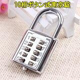 南京錠セキュリティパスワードロックLOCK602