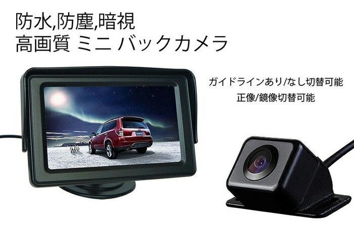 バックカメラ 正像/鏡像切替可 高画質CMDレンズ 防水、防塵 ガイドライン切り替え可 フロントカメラ 広角170度 超小型 B031N
