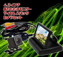 ワイヤレスバックカメラセット 高画質CCDバックカメラ ワイヤレストランスミッター 4.3インチ折りたたみモニター MOT43+B021+WBT100