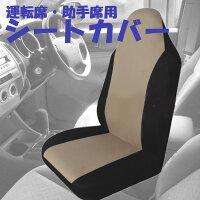 車用シートカバー運転席/助手席選べる2色シートを汚れから守る汎用品TIROL2155