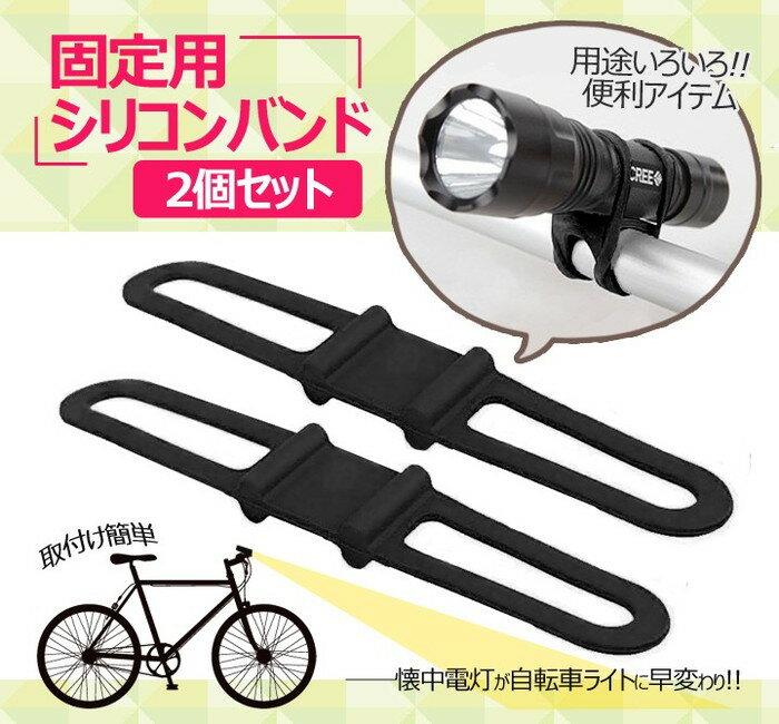 懐中電灯を自転車用ライトに 固定用シリコンバンド2個セット ホルダー アウトドア サイクリング 便利グッズ GM3580