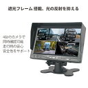 超小型CCDバックカメラ4台+7インチ4分割表示モニターセット カメラ角度調節可 IP67防水 ガイドライン表示 正像/鏡像切替可能 MN7114SET
