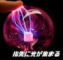 プラズマボール サンダーボール 科学おもちゃ インテリア放電球 USBまた乾電池電源両用 PSB80