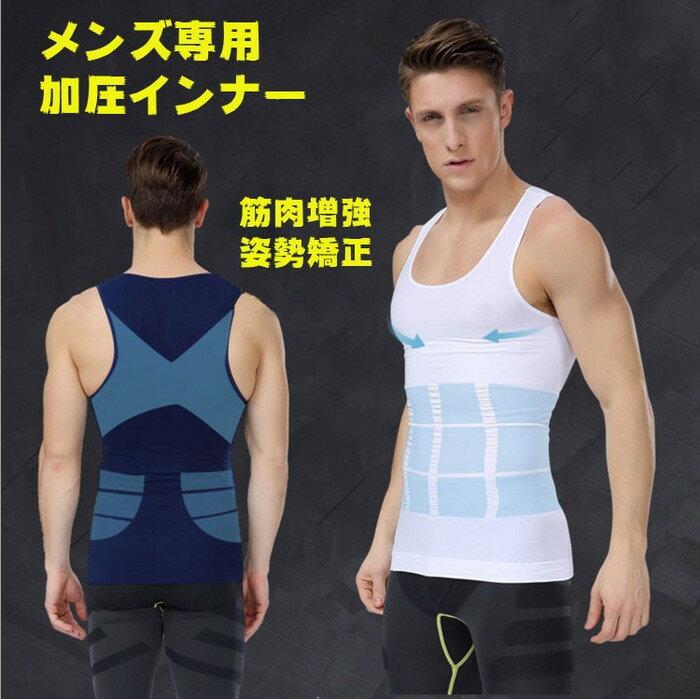 メンズシャツ 加圧インナー 加圧Tシャツ ランニング 姿勢矯正 ダイエットシャツ 補正インナー スポーツ、筋トレサポート SZG140D