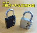 ダイヤル式ロック 可変式 4桁 南京錠 防犯用 海外旅行 荷物スーツケース LOCK41