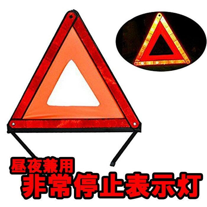 三角停止表示板 反射板 折り畳み式 収納ケース付き 緊急用 昼夜間兼用型 二次災害防止 CLED103