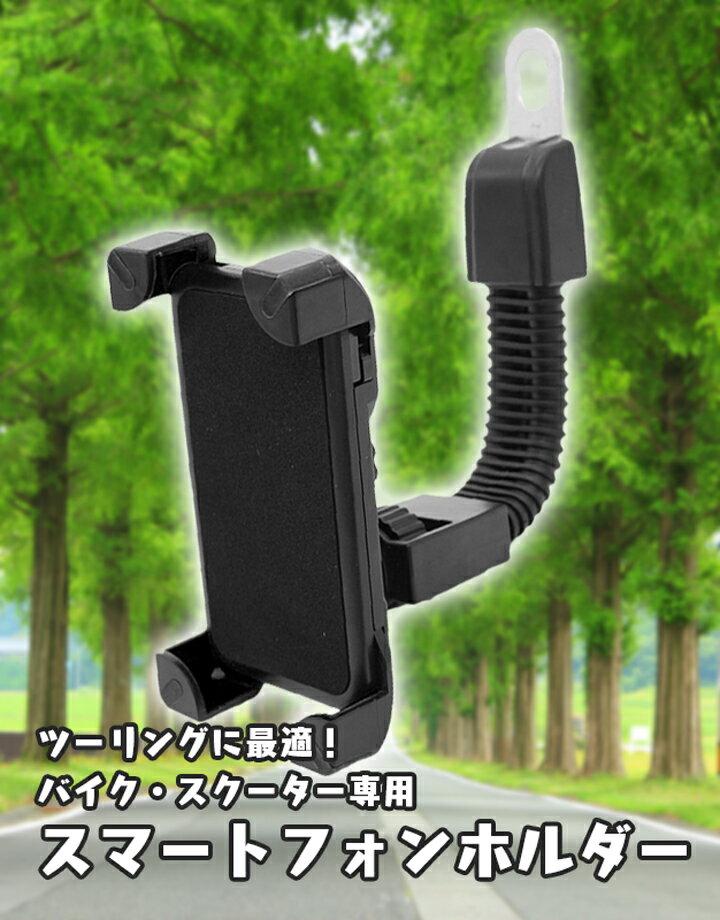 バックミラー固定タイプでしっかり装着 スマートフォンをカーナビ代わりに ツーリングに最適 バイク用スマートフォンホルダー TORE002