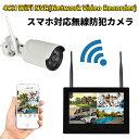 10インチモニター ワイヤレス防犯カメラセット 無線NVR + WIFIカメラ1台 屋内・屋外両用 スマホ/タブレット対応 遠隔監視 日本語メニュー HDD録画 WF6111