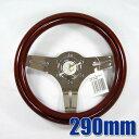 K&M φ290mm 極小ステアリング ウッドハンドル 木目 QSW1003-3/