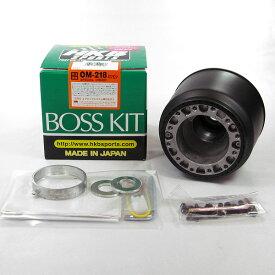 日本製 アルミダイカスト/ABS樹脂 ボスキット ミツビシ系 OM-218 HKB SPORTS/東栄産業