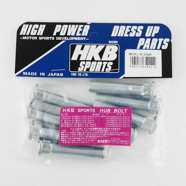 メール便可|HKB/東栄産業:ロングハブボルト 20mm ニッサン 4穴 P1.25/13 8本入/HK35