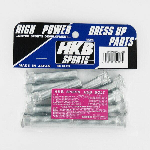 メール便可|HKB/東栄産業:ロングハブボルト 20mm ニッサン 5穴 P1.25/13 10本入/HK39