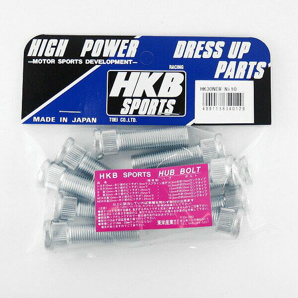 メール便可|HKB/東栄産業:ロングハブボルト 10mm 新 ニッサン 5穴 P1.25/14.3 10本入/HK30