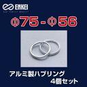 ENKEI/エンケイ ハブリング アルミ製 φ75-φ56 4個/1セット /