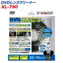 メール便可 ラウダ:DVDレンズクリーナー 傷がつかないノンブラシ エアー方式 XL-790