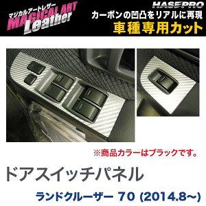 マジカルアートレザー ドアスイッチパネル ブラック ランドクルーザー 70 (H26/8〜)/HASEPRO/ハセプロ:LC-DPT24